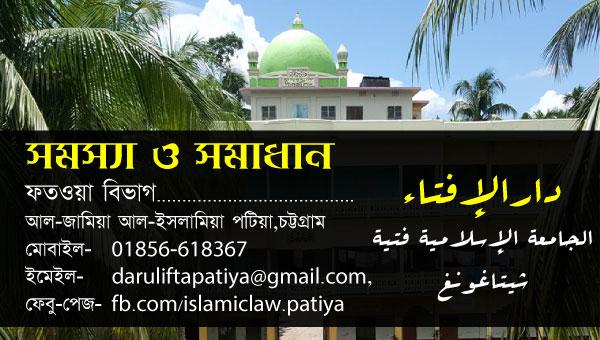সমস্যা ও সমাধান-ফতওয়া বিভাগ-আল-জামিয়া আল-ইসলামিয়া পটিয়া, চট্টগ্রাম
