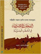 আল্লামা মুফতি হাফেয আহমদুল্লাহ (দা. বা.)-বিরচিত