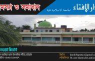 সমস্যা ও সমাধান -ফতওয়া বিভাগ-আল-জামিয়া আল-ইসলামিয়া পটিয়া, চট্টগ্রাম