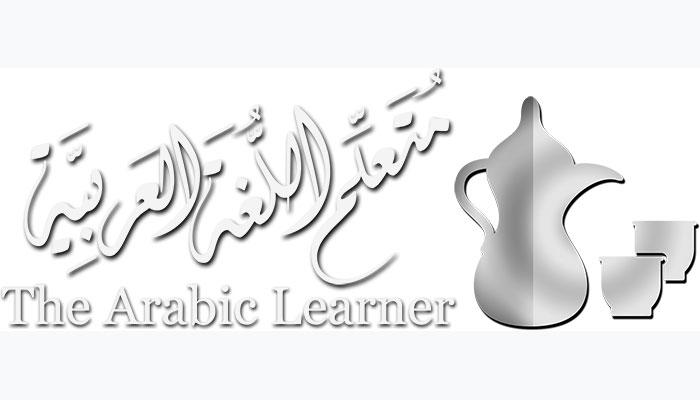 আরবি ভাষার অর্থনৈতিক গুরুত্ব ও আমাদের প্রস্তুতি