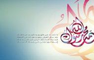 রসিকতা: ইসলামি দৃষ্টিভঙ্গি