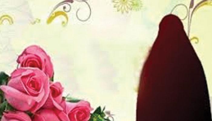 স্ত্রীর প্রতি স্বামীর দায়িত্ব-কর্তব্য
