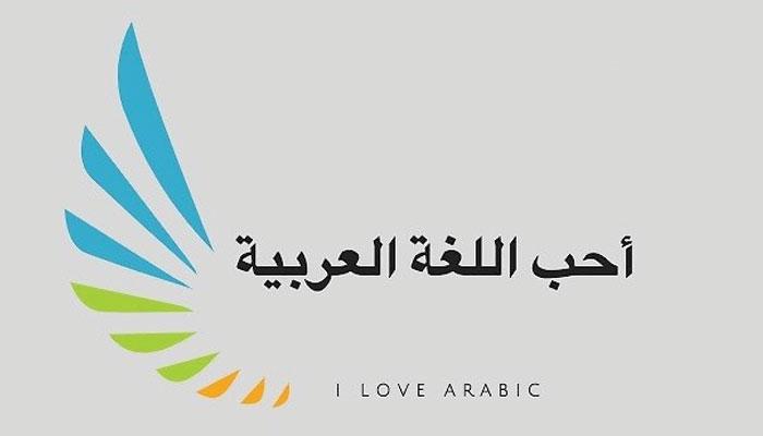 আরবি ভাষা : চর্চায় ও ভালোবাসায়