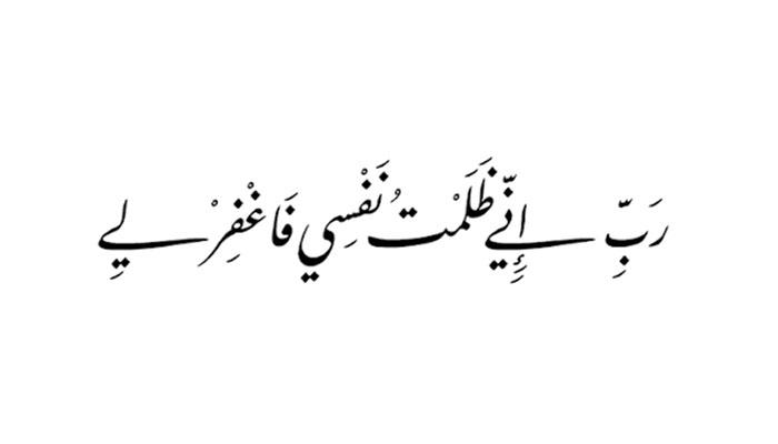 হীনমন্যতা ও ইসলামের নির্দেশনা