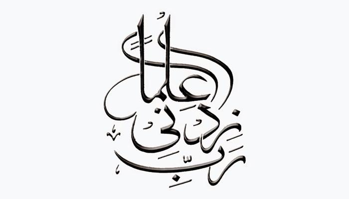 আরবি ভাষাচর্চার গুরুত্ব