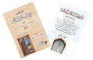 সদ্য প্রকাশিত কয়েকটি আরবি গ্রন্থের সংক্ষিপ্ত পরিচিতি