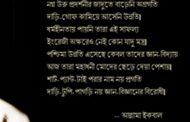 আল্লামা ইকবাল: বিশ্বনন্দিত এক দার্শনিক কবি